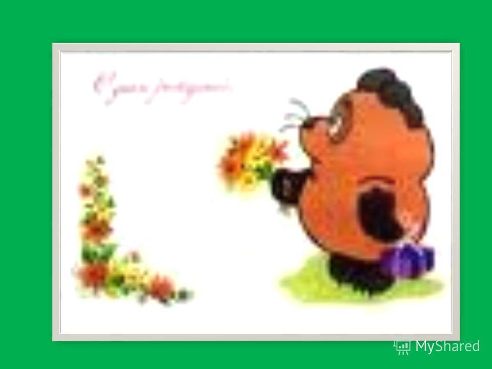 Что бы я хотел сказать Винни-Пуху Наташа: «Винни-Пух, поздравляю тебя с днём рождения! Я хочу, чтобы у тебя было и 60 лет!» Лиза: «Винни-Пух! Поздравляю! Много мёда желаю!» Саша: «Винни-Пух! Поздравляю с 50- летием! И ещё много мёда!» Женя: «Винни- П