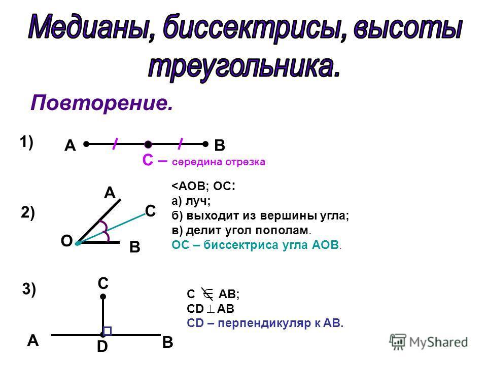 Повторение. 1) A C – середина отрезка B 2) A O B 3)3) C B D A