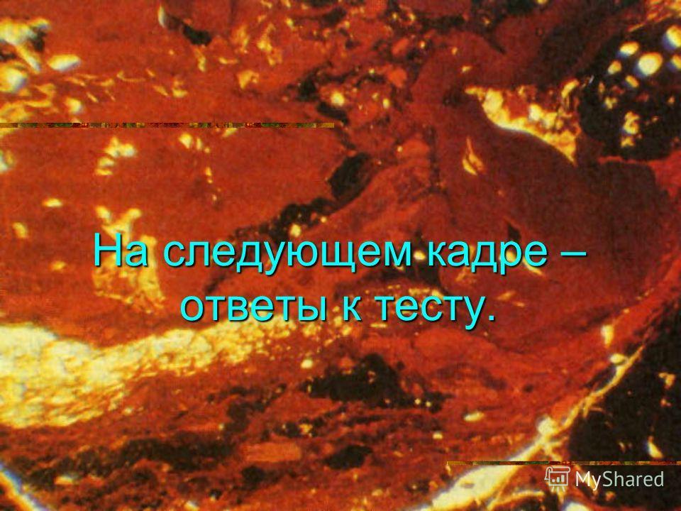 Тест. (Продолжение) 4. Найдите соответствия: Земная кора океанического типа а) состоит из гранита, базальта и осадочных пород Материковая земная кора б) t° +2000, состояние вязкое, ближе к твердому Мантия в) толщина слоя 5 – 5 км Ядро г) t° от +2000