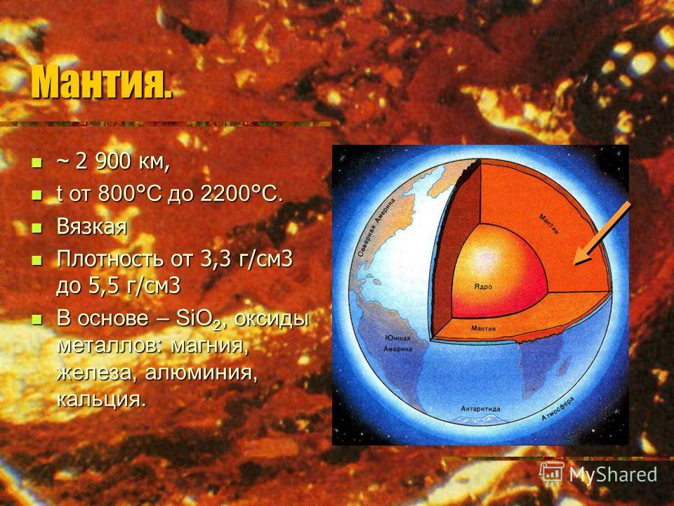Ядро. R ~ 3 500 км. R ~ 3 500 км. t до 3000°C. t до 3000°C. Т.к давление неимоверно высокое – твердое тело. Т.к давление неимоверно высокое – твердое тело. Плотность до 13г/см 3. Плотность до 13г/см 3. Предположительно – железо-никелевый сплав. Предп