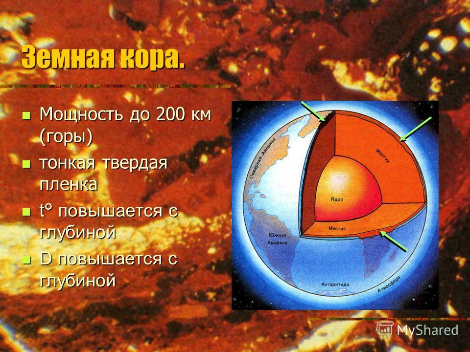 Мантия. ~ 2 900 км, ~ 2 900 км, t от 800°С до 2200°С. t от 800°С до 2200°С. Вязкая Вязкая Плотность от 3,3 г/см3 до 5,5 г/см3 Плотность от 3,3 г/см3 до 5,5 г/см3 В основе – SiO 2, оксиды металлов: магния, железа, алюминия, кальция. В основе – SiO 2,