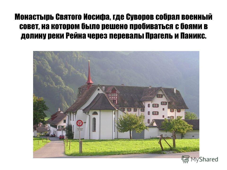 Монастырь Святого Иосифа, где Суворов собрал военный совет, на котором было решено пробиваться с боями в долину реки Рейна через перевалы Прагель и Паникс.
