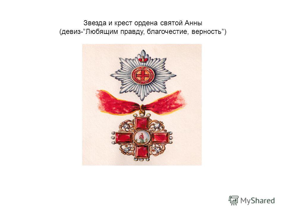 Звезда и крест ордена святой Анны (девиз-Любящим правду, благочестие, верность)