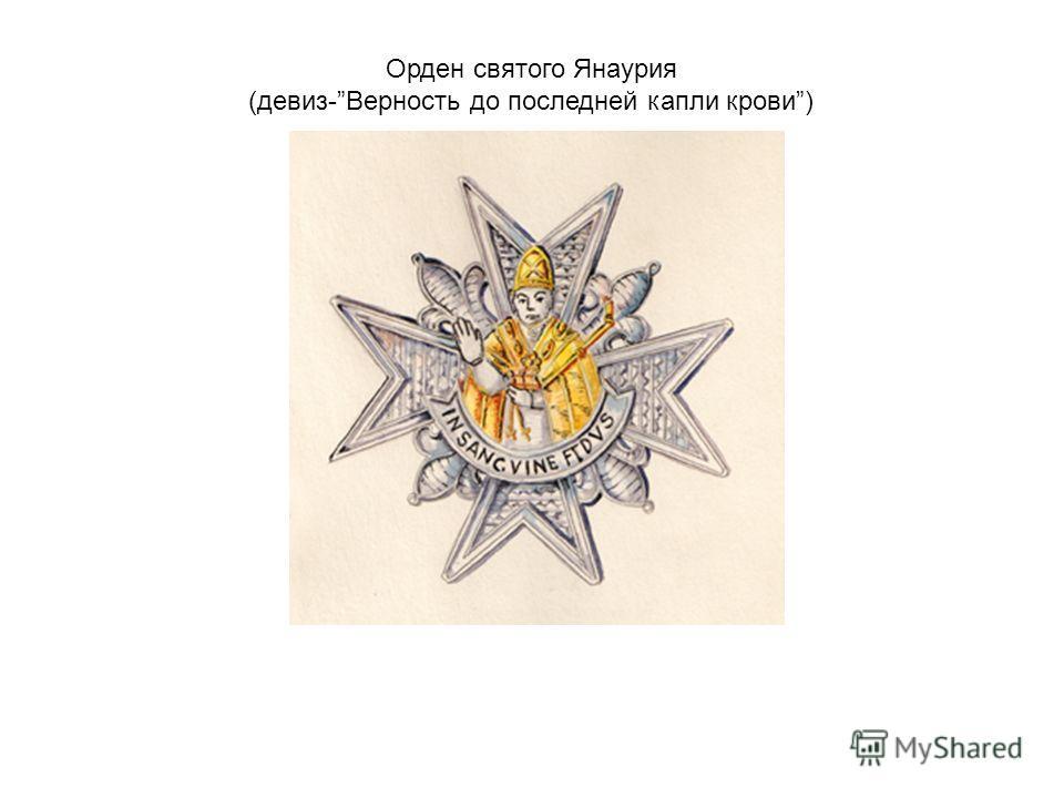 Орден святого Янаурия (девиз-Верность до последней капли крови)