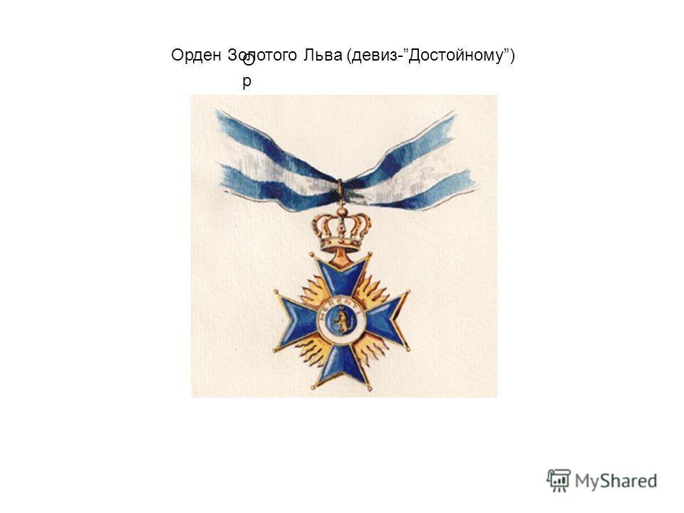 ОрОр Орден Золотого Льва (девиз-Достойному)