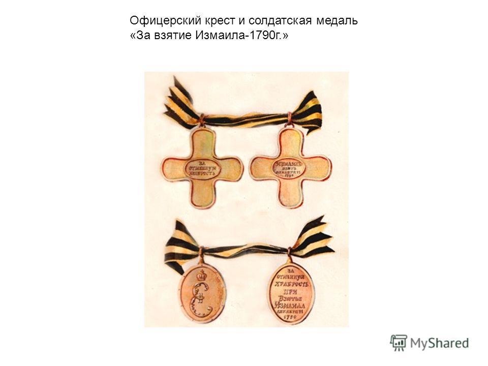 Офицерский крест и солдатская медаль «За взятие Измаила-1790г.»