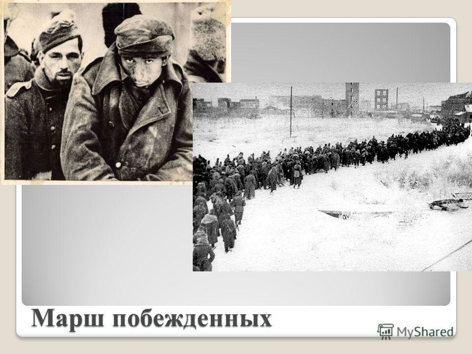 Марш побежденных