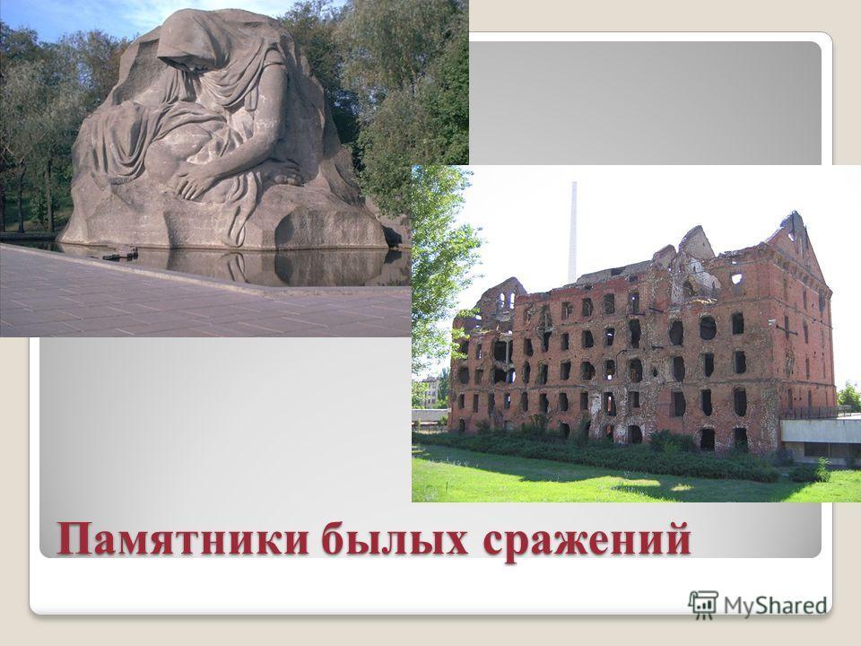 Памятники былых сражений