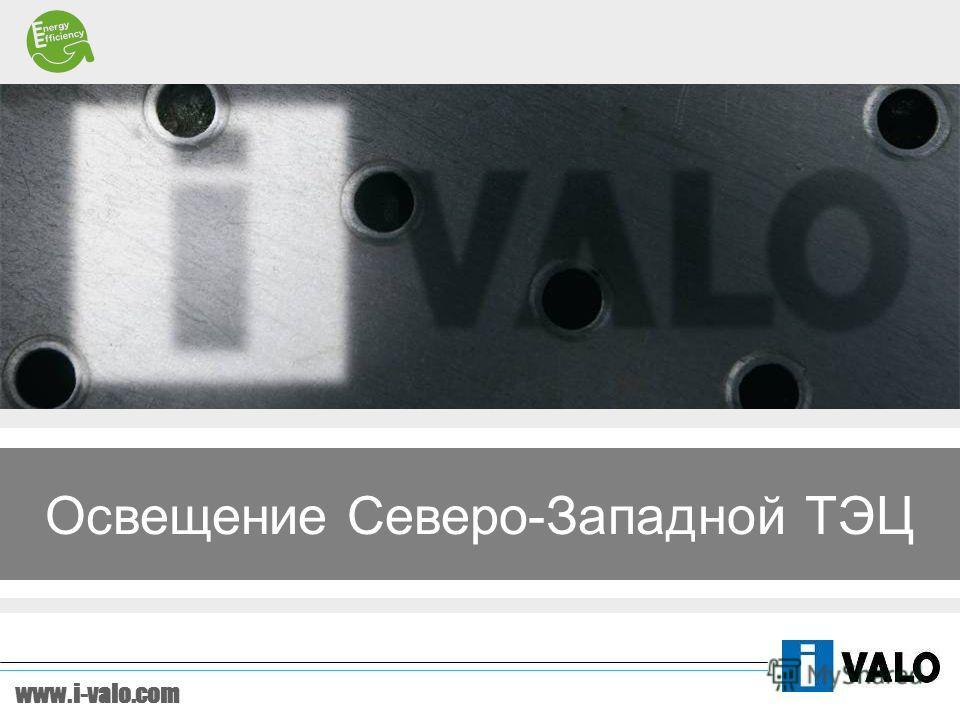 www.i-valo.com Освещение Северо-Западной ТЭЦ