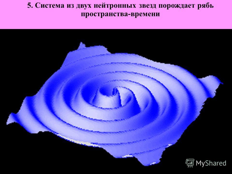 5. Система из двух нейтронных звезд порождает рябь пространства-времени