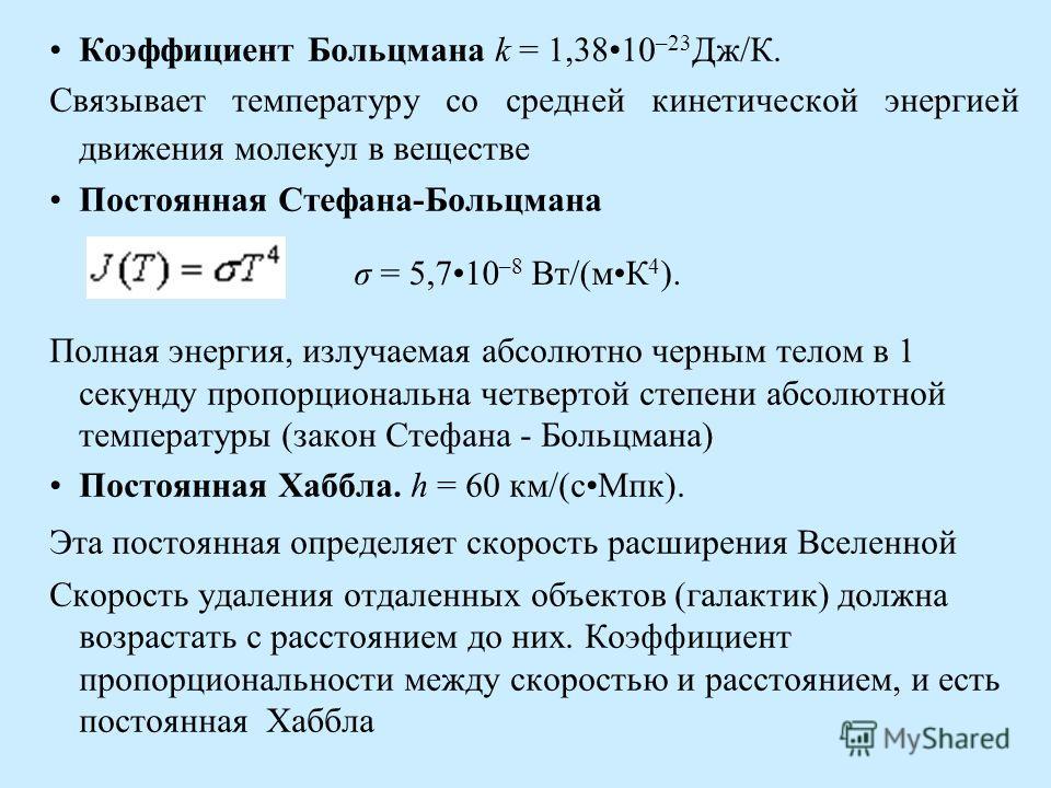 Коэффициент Больцмана k = 1,3810 –23 Дж/К. Связывает температуру со средней кинетической энергией движения молекул в веществе Постоянная Стефана-Больцмана Полная энергия, излучаемая абсолютно черным телом в 1 секунду пропорциональна четвертой степени