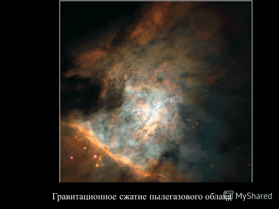 Гравитационное сжатие пылегазового облака