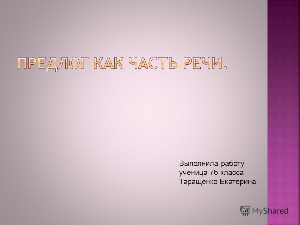 Выполнила работу ученица 7б класса Таращенко Екатерина