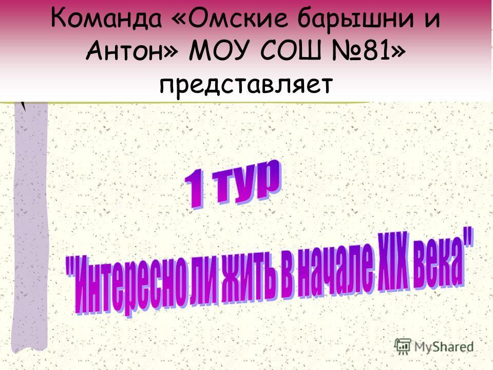 Команда «Омские барышни и Антон» МОУ СОШ 81» представляет