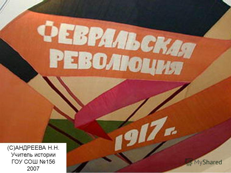 (С)АНДРЕЕВА Н.Н. Учитель истории ГОУ СОШ 156 2007