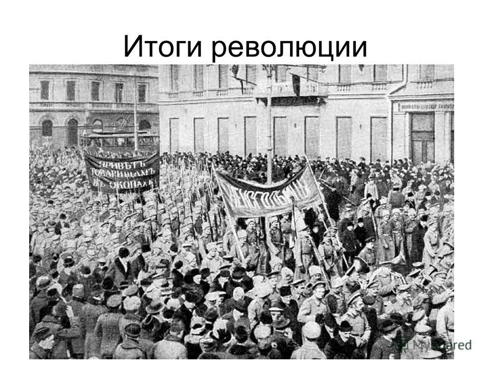 Итоги революции