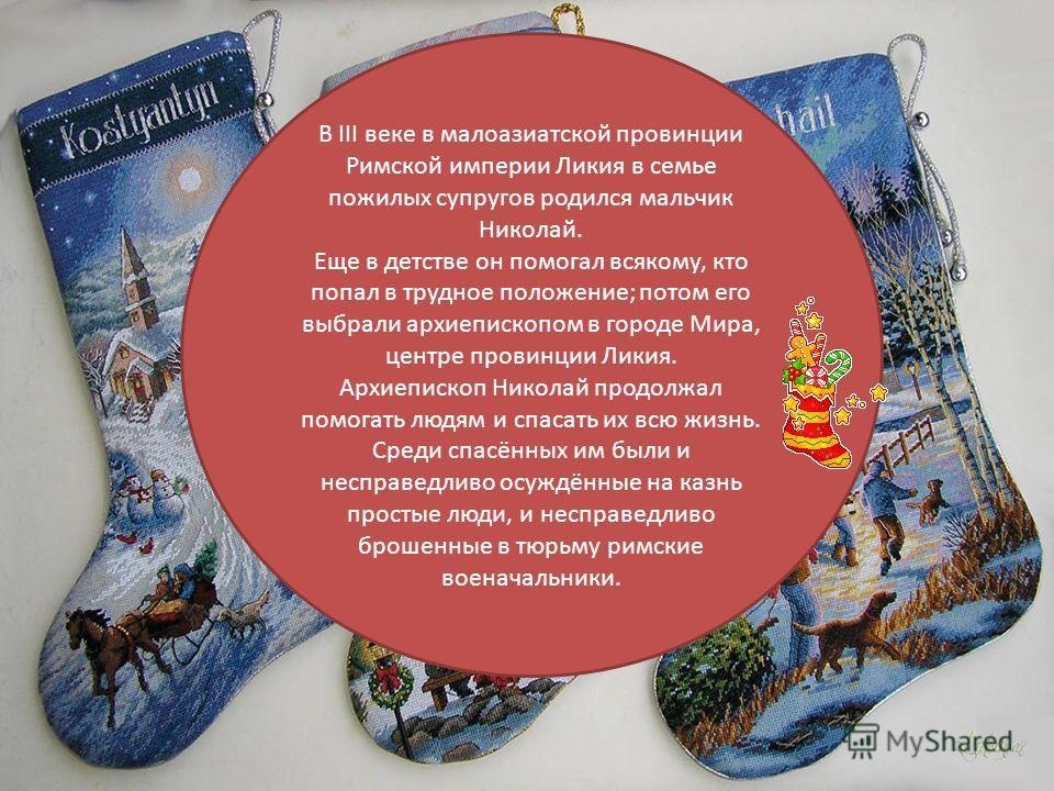 ц Новогодний сапожок (или точнее рождественский сапожок) – традиционное украшение дома к Рождеству и Новому году в западноевропейских странах. Откуда пришла такая традиция?