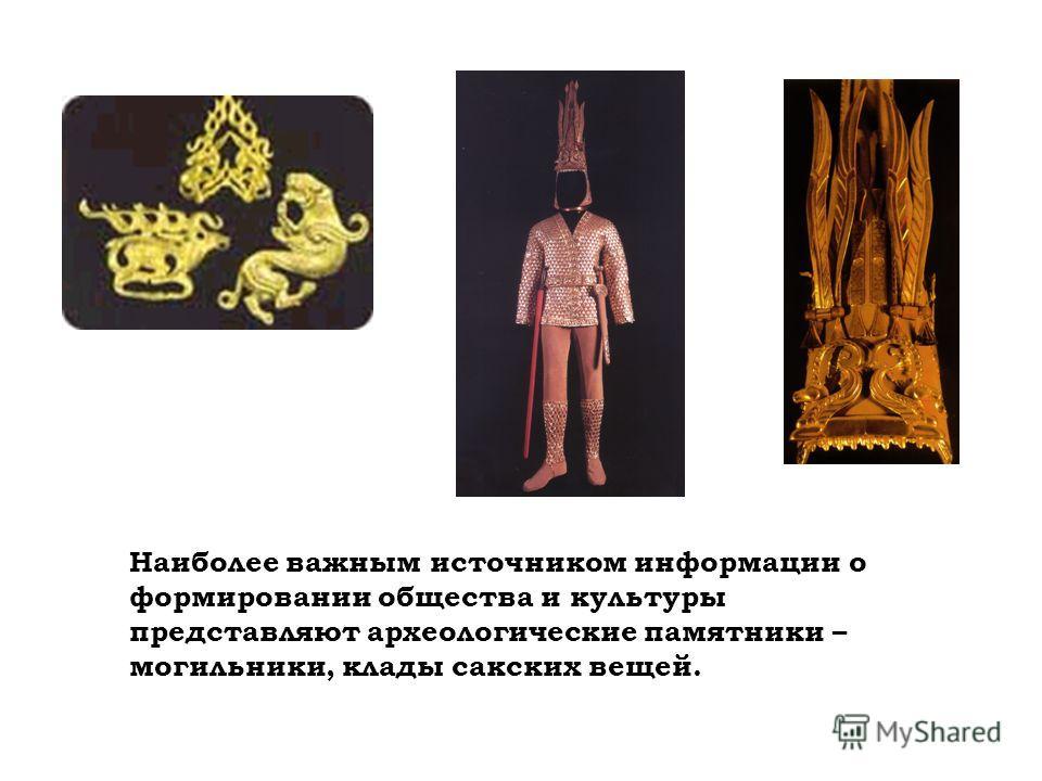 Наиболее важным источником информации о формировании общества и культуры представляют археологические памятники – могильники, клады сакских вещей.