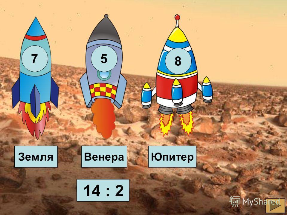 2 5 72 10 42 ЗемляВенераЮпитер