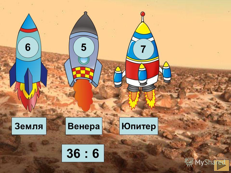 5 8 25 40 18 ЗемляВенераЮпитер