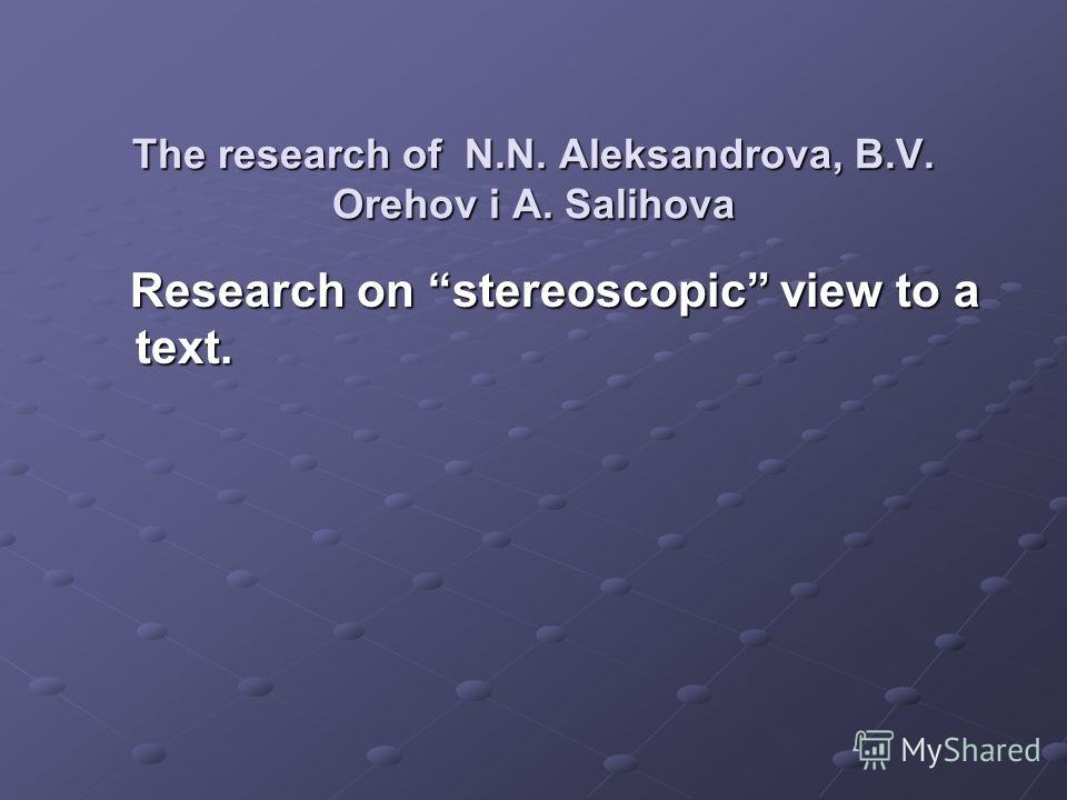 The research of N.N. Aleksandrova, B.V. Orehov i А. Salihova Research on stereoscopic view to a text. Research on stereoscopic view to a text.