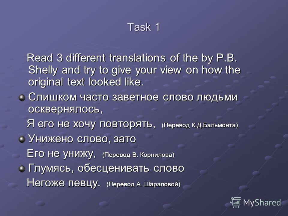 Task 1 Read 3 different translations of the by P.B. Shelly and try to give your view on how the original text looked like. Read 3 different translations of the by P.B. Shelly and try to give your view on how the original text looked like. Слишком час