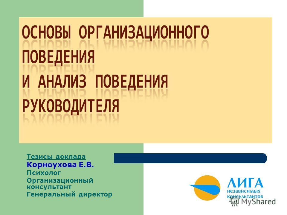 Тезисы доклада Корноухова Е.В. Психолог Организационный консультант Генеральный директор
