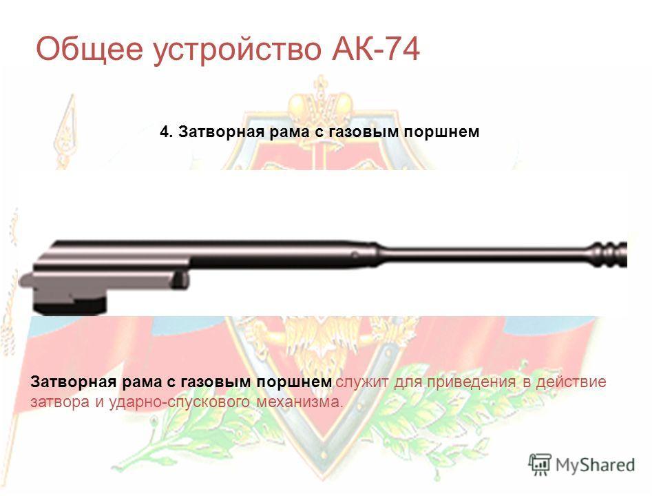 Общее устройство АК-74 4. Затворная рама с газовым поршнем Затворная рама с газовым поршнем служит для приведения в действие затвора и ударно-спускового механизма.