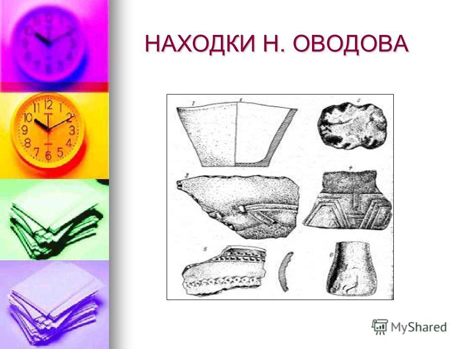 НАХОДКИ Н. ОВОДОВА
