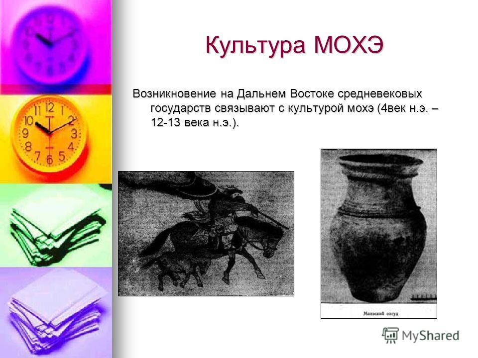 Культура МОХЭ Возникновение на Дальнем Востоке средневековых государств связывают с культурой мохэ (4век н.э. – 12-13 века н.э.).