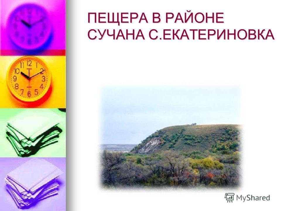 ПЕЩЕРА В РАЙОНЕ СУЧАНА С.ЕКАТЕРИНОВКА