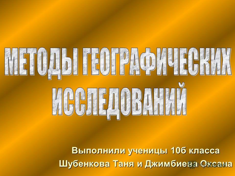 Выполнили ученицы 10б класса Шубенкова Таня и Джимбиева Оксана