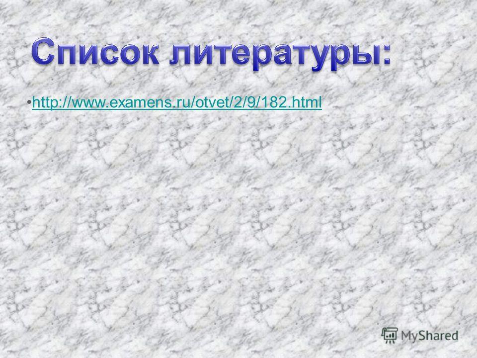 http://www.examens.ru/otvet/2/9/182.html