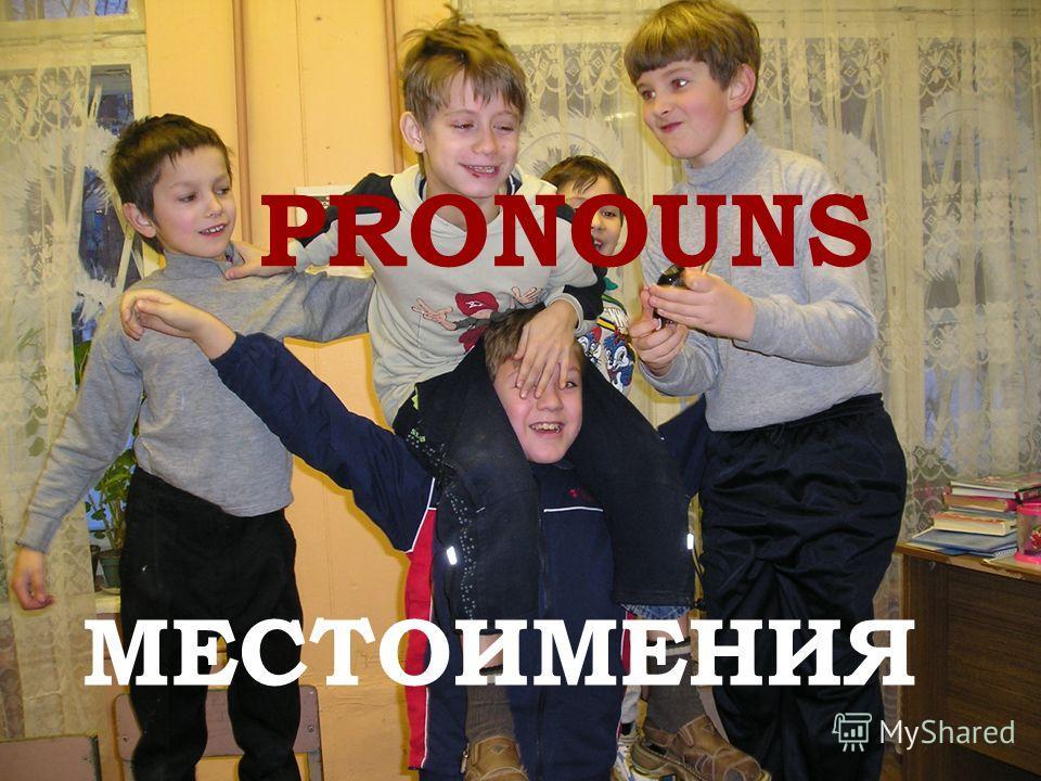 PRONOUNS МЕСТОИМЕНИЯ