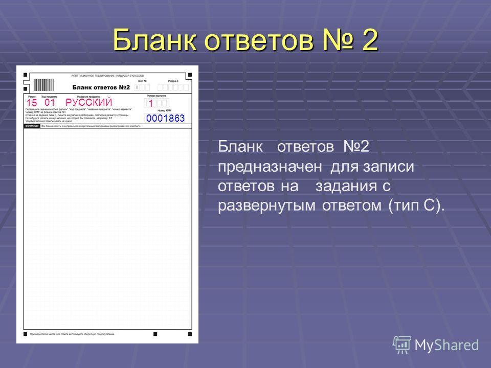 Бланк ответов 2 Бланкответов2 предназначендля записи ответов назадания с развернутым ответом (тип С). 15 1 01 РУССКИЙ 0001863