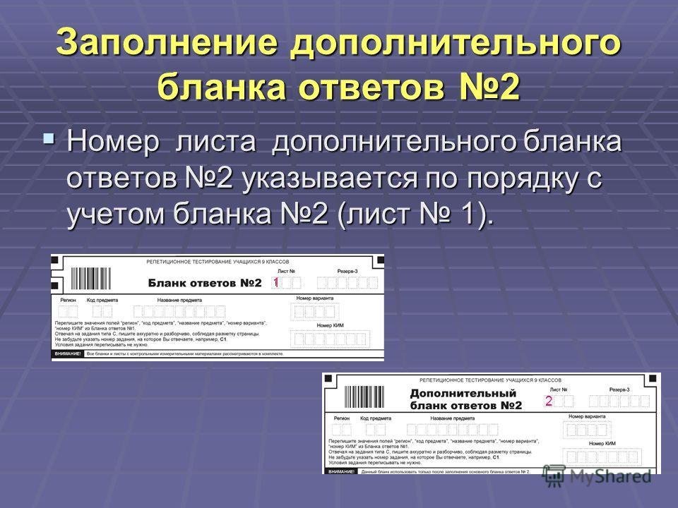 Заполнение дополнительного бланка ответов 2 Номер листа дополнительного бланка ответов 2 указывается по порядку с учетом бланка 2 (лист 1). Номер листа дополнительного бланка ответов 2 указывается по порядку с учетом бланка 2 (лист 1). 1 2