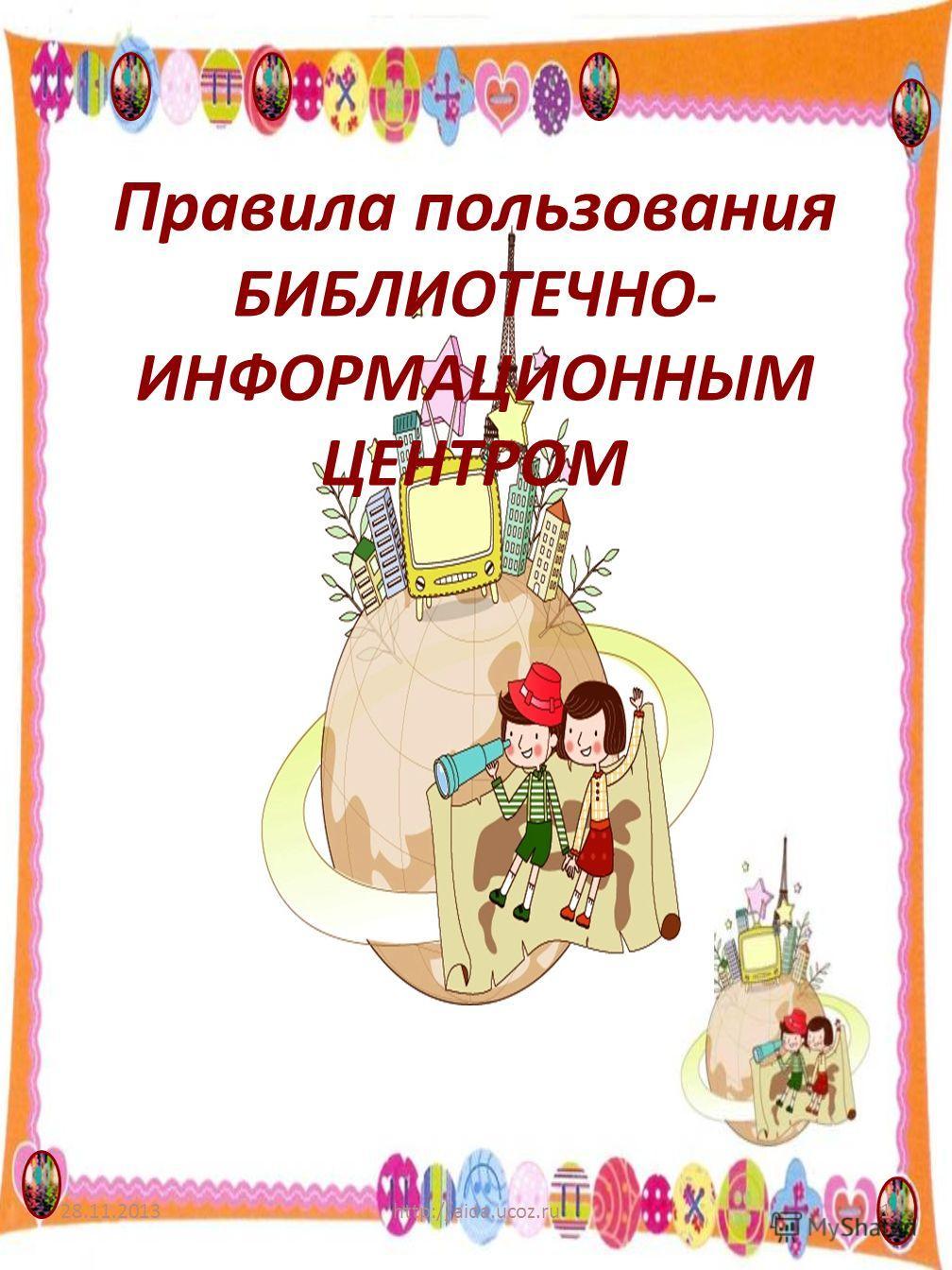 Правила пользования БИБЛИОТЕЧНО- ИНФОРМАЦИОННЫМ ЦЕНТРОМ 28.11.20131http://aida.ucoz.ru