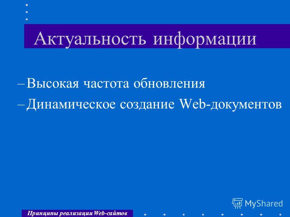 Принципы реализации Web-сайтов Актуальность информации –Высокая частота обновления –Динамическое создание Web-документов