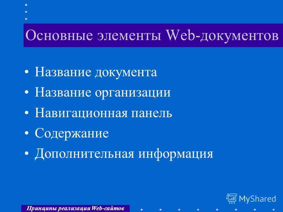Принципы реализации Web-сайтов Основные элементы Web-документов Название документа Название организации Навигационная панель Содержание Дополнительная информация