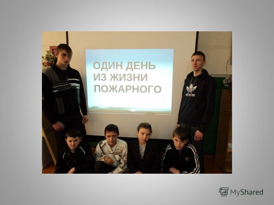 «ОДИН ДЕНЬ ИЗ ЖИЗНИ ПОЖАРНОГО» Работу выполнили: ученики 11– го класса Говорунов Александр и Высочкин Николай