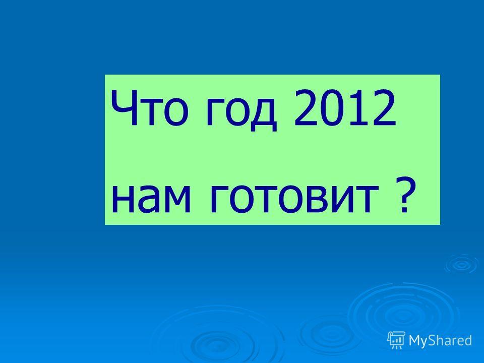 Что год 2012 нам готовит ?