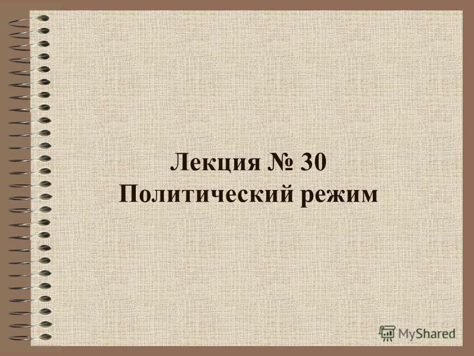 Лекция 30 Политический режим