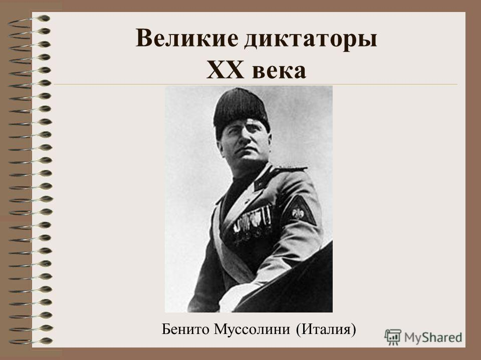 Великие диктаторы XX века Бенито Муссолини (Италия)