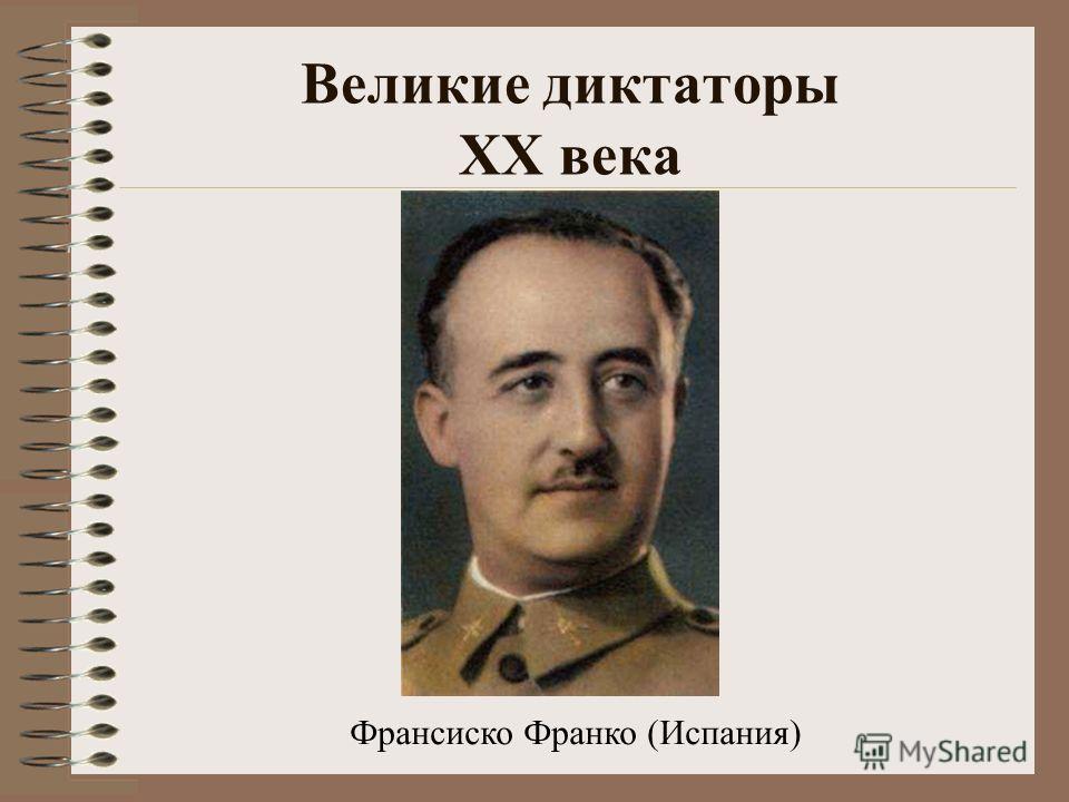 Великие диктаторы XX века Франсиско Франко (Испания)