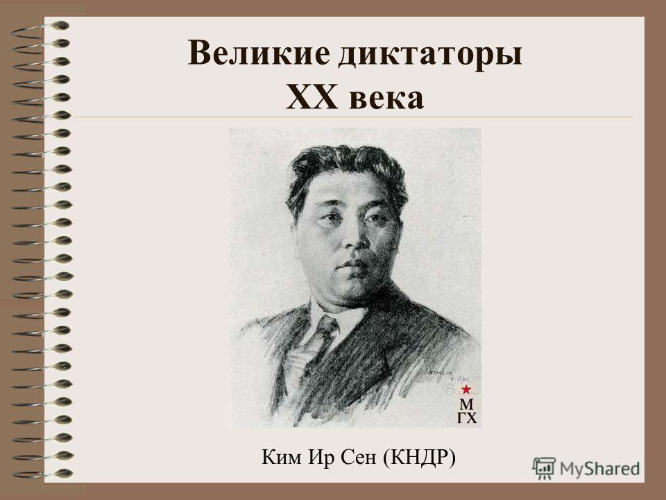 Великие диктаторы XX века Ким Ир Сен (КНДР)