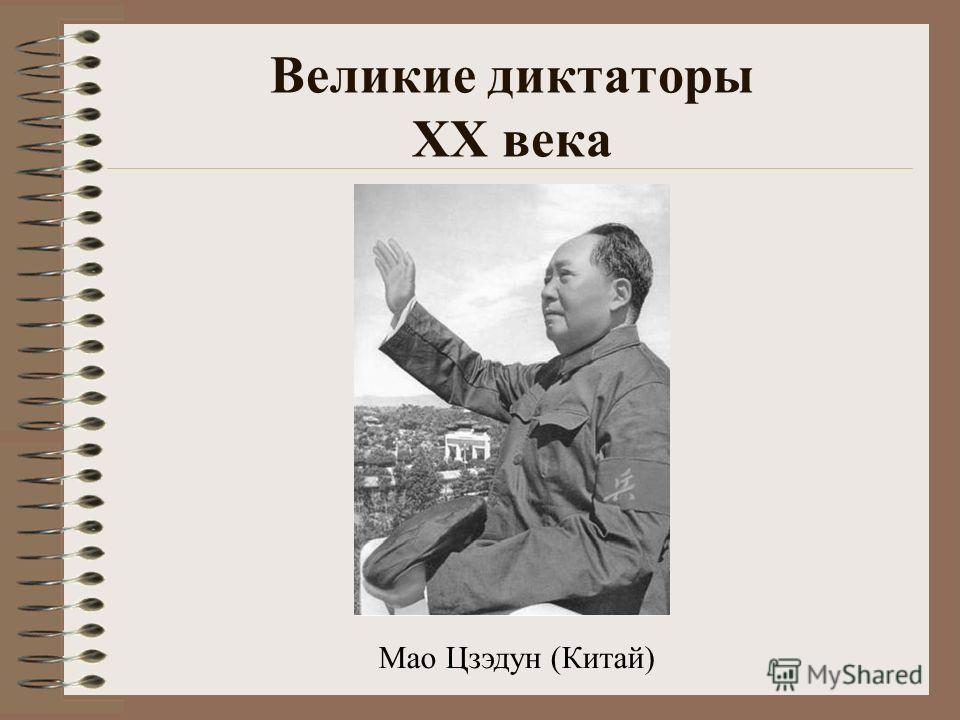 Великие диктаторы XX века Мао Цзэдун (Китай)