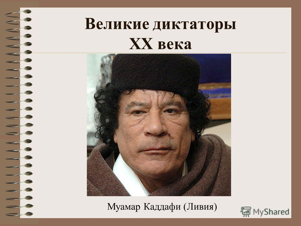 Великие диктаторы XX века Муамар Каддафи (Ливия)