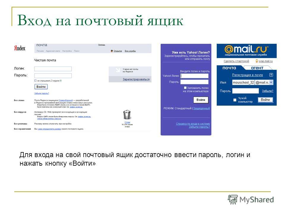 Вход на почтовый ящик Для входа на свой почтовый ящик достаточно ввести пароль, логин и нажать кнопку «Войти»