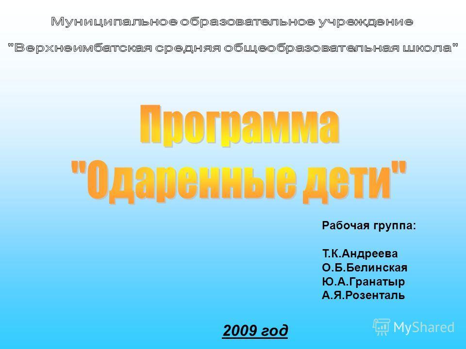 Рабочая группа: Т.К.Андреева О.Б.Белинская Ю.А.Гранатыр А.Я.Розенталь 2009 год