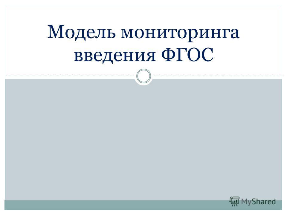 Модель мониторинга введения ФГОС